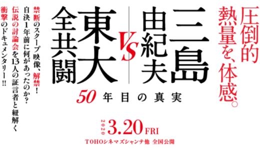 『三島由紀夫vs東大全共闘 50年目の真実』三島の政治思想、伝説の討論会とは?東大全共闘のその後は?