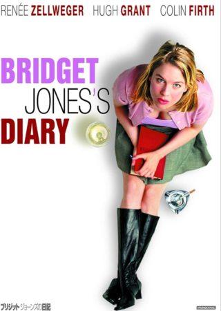 『ブリジット・ジョーンズの日記』