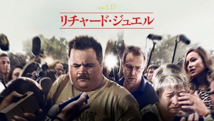 『リチャード・ジュエル』あらすじ・ネタバレ感想!世界中どこでも起きると思って観るべき映画