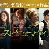 『ストーリー・オブ・マイライフ/わたしの若草物語』アカデミー賞作品キャストまとめ。マーチ四姉妹を演じた女優たち