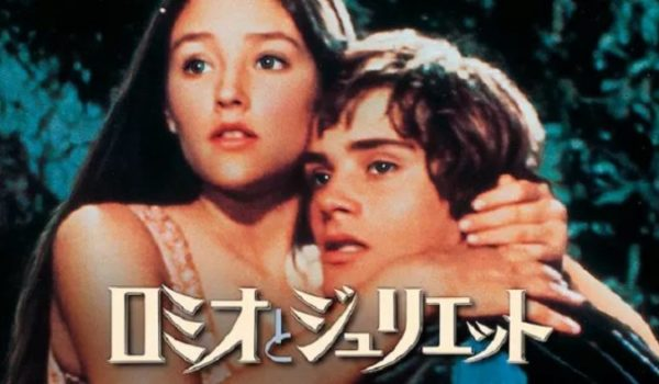 『ロミオとジュリエット』