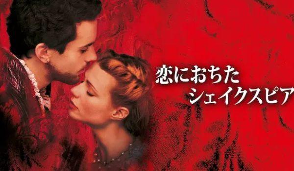 『恋におちたシェイクスピア』