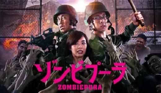 『ゾンビプーラ』動画フル無料視聴!シンガポール発のゾンビ映画!軍事基地を舞台にしたゾンビ・パニックを見る
