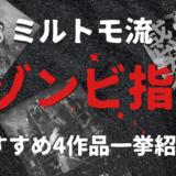韓国では今ゾンビがアツい!新幹線から時代劇まで!Kゾンビ入門者のための指南書!Kゾンビおすすめ4作品を紹介!