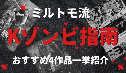 韓国のゾンビ映画がアツい!新感染から時代劇までKゾンビおすすめ4作品を徹底まとめ