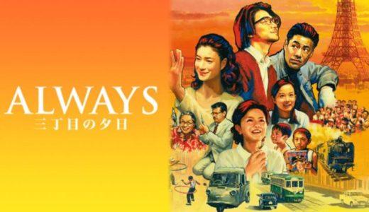 『ALWAYS 三丁目の夕日』動画配信フル無料視聴!豪華キャスト共演、平成時代に昭和の街並みを再現させた名作を見る