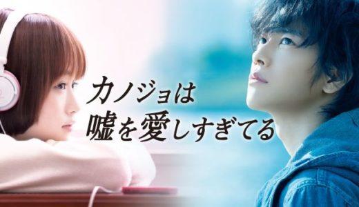 『カノジョは嘘を愛しすぎてる』動画フル無料視聴!佐藤健×大原櫻子の胸キュン必至なラブロマンスを見る