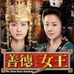 『善徳女王』キャスト相関図・あらすじ・感想!実在した朝鮮半島初の女王の半生を描く歴史大作時代劇