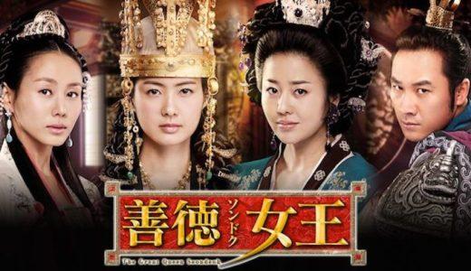 『善徳女王』キャスト・あらすじ・ネタバレ感想!朝鮮半島初の女王の半生を描く歴史大作時代劇