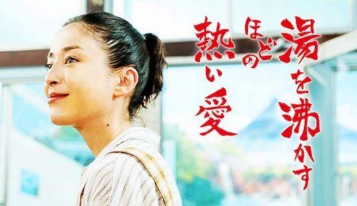 『湯を沸かすほどの熱い愛』動画フル無料視聴!宮沢りえ、杉咲花、松坂桃李らの豪華共演!きっと母の愛に涙する