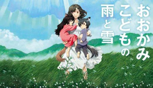 『おおかみこどもの雨と雪』動画フル無料視聴!細田守ワールド!母親の偉大さに感動するアニメーションを見る
