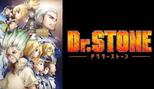 『Dr.STONE』動画フル無料視聴!アニメ1話から配信でイッキ見!伏線が見事な秀逸ストーリーを見る