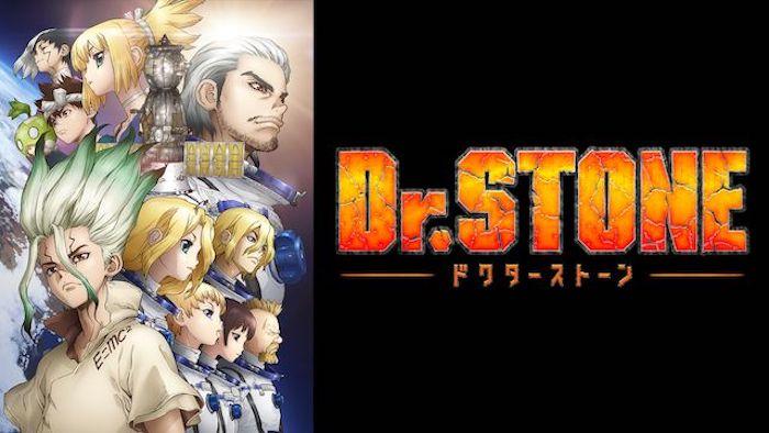 『Dr.STONE』動画フル無料視聴!