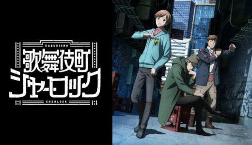 『歌舞伎町シャーロック』動画フル無料視聴!歌舞伎町で行われる推理バトル!どんでん返しが秀逸なアニメを見る