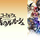 『コードギアス 復活のルルーシュ』動画フル無料視聴!