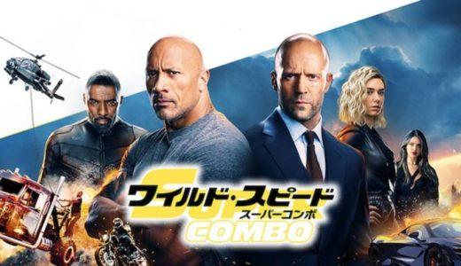 『ワイルド・スピード/スーパーコンボ』動画フル無料視聴!ロック様×ステイサムW主演のスピンオフを見る