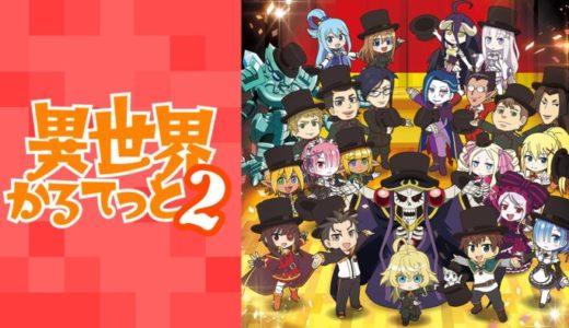 『異世界かるてっと2』動画フル無料視聴!KADOKAWAが誇る人気ラノベ4作品をコラボさせた夢アニメ第2期を見る