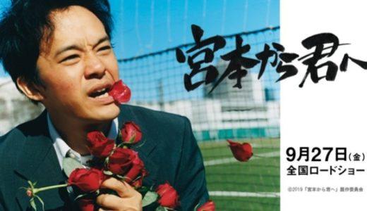 映画『宮本から君へ』動画フル無料視聴!配信サービス11種類のおすすめはどれ?