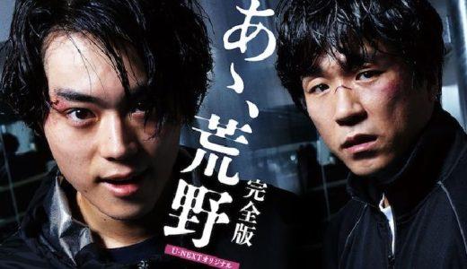 『あゝ荒野』動画フル無料視聴!菅田将暉が役者魂を懸けた一作!激しい濡れ場も話題の完全版を見る