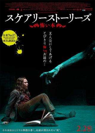 『スケアリーストーリーズ 怖い本』