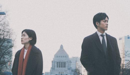 『新聞記者』日本アカデミー賞受賞を受け凱旋上映決定!日本の闇に切り込む衝撃作を劇場で見逃すな!