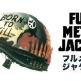 『フルメタル・ジャケット』