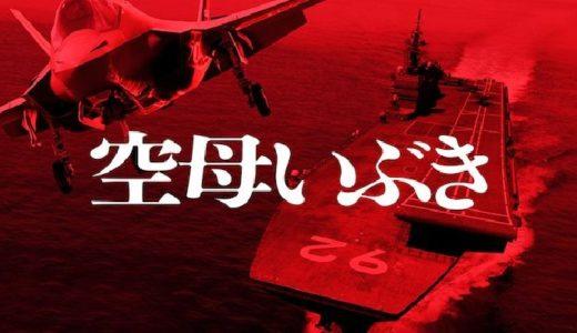 『空母いぶき』動画フル無料視聴!原作漫画も読める!戦後日本最大の危機を描いたクライシス超大作を見る
