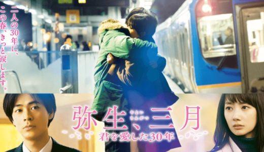『弥生、三月-君を愛した30年-』あらすじ・キャスト/監督まとめ!『同期のサクラ』脚本家が描く30年間の物語