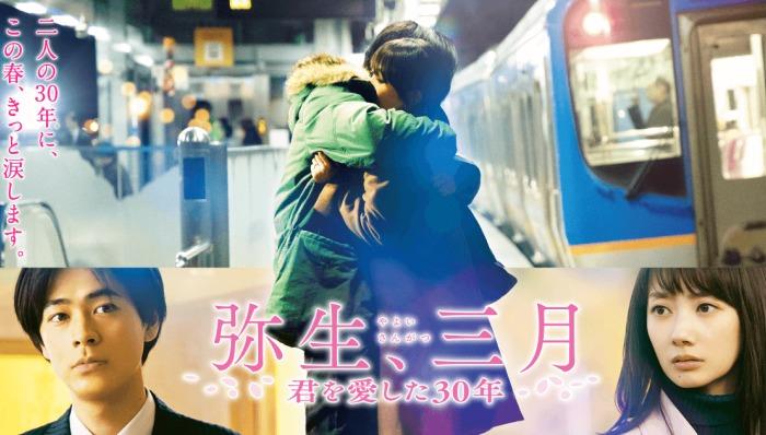 『弥生、三月-君を愛した30年-』キャスト&あらすじ&監督まとめ!『同期のサクラ』の脚本家が描く30年間の物語