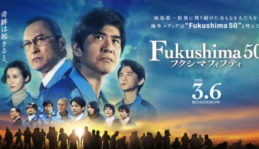『Fukushima 50』あらすじ・ネタバレ感想!原発事故を防ぐため、命を賭けて闘った人たちの知られざるドラマ