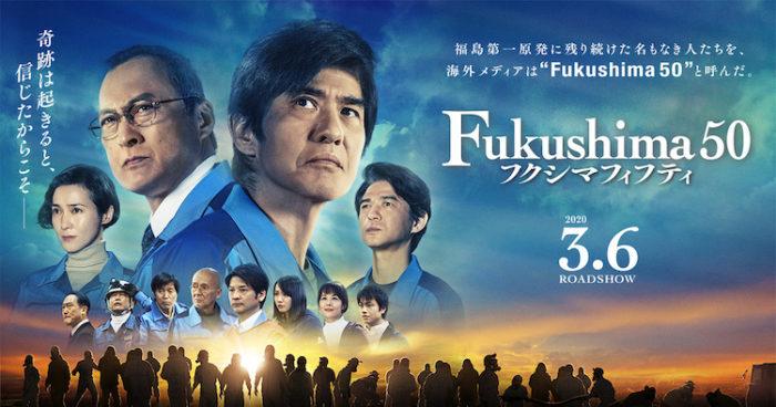 『Fukushima 50』あらすじ・ネタバレ感想!