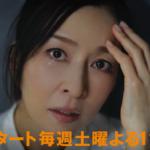 『さくらの親子丼2』キャスト・あらすじ・ネタバレ感想!