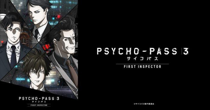 『PSYCHO-PASS 3 サイコパス FIRST INSPECTER』あらすじ・感想!シリーズの設定とアニメシリーズも総まとめ