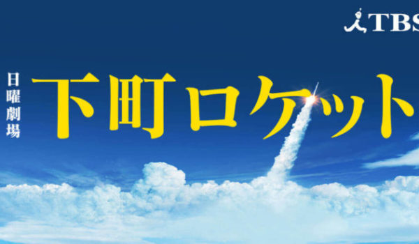 『下町ロケット』