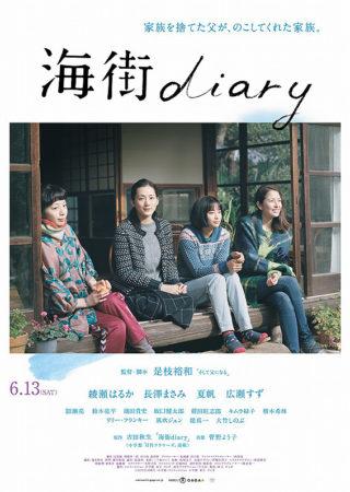 『海街diary 』