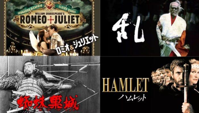 『シェイクスピアの庭』『ロミオとジュリエット』公開中!天才劇作家シェイクスピア原作のオススメ映画まとめ