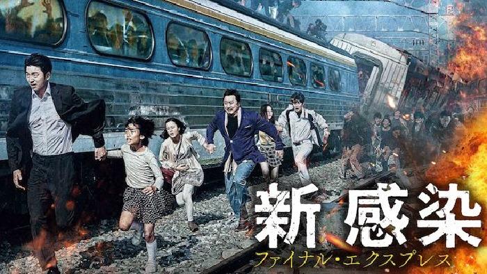 『新感染 ファイナル・エクスプレス』動画フル無料視聴!高速列車の中で感染爆発が勃発の超パニック韓国映画を見る