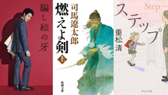 2020年小説原作の日本映画これから公開予定のおすすめ10選!『ステップ』『燃えよ剣』『騙し絵の牙』など