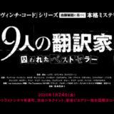『9人の翻訳家 囚われたベストセラー』あらすじ・感想! 実話に基づく先の読めないサスペンス【ネタバレなし】