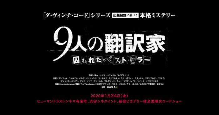 『9人の翻訳家 囚われたベストセラー』あらすじ・ネタバレ感想。 実話を基にした先の読めないサスペンス・ミステリー