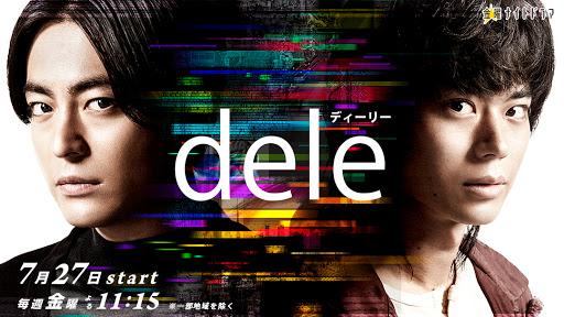 『dele』