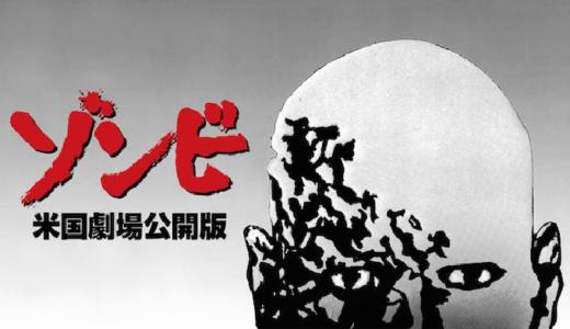 『ゾンビ』あらすじ・ネタバレ感想!ゾンビの生みの親ロメロ監督作品!7つあるバージョン違いも比較!