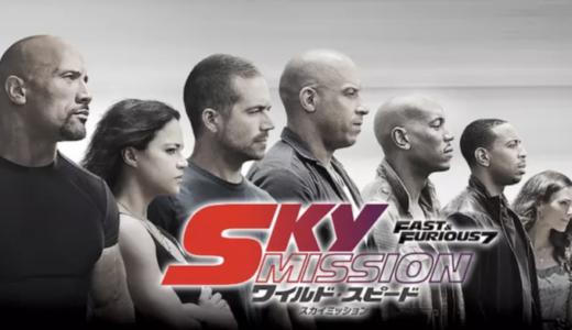 『ワイルド・スピード SKY MISSION』動画フル無料視聴!車が空に?ポール・ウォーカーの最後の出演を見る