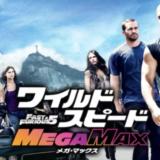 『ワイルド・スピード MEGA MAX』