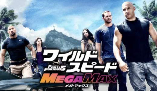 『ワイルド・スピード MEGA MAX』動画フル無料視聴!名物キャラ・ホブス捜査官が初登場した作品を見る