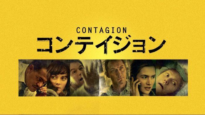 『コンテイジョン』とウイルス・パンデミックの歴史を解説!コロナウイルスへの対策を学ぼう。