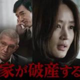 『国家が破産する日』動画フル無料視聴!