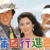 『蒲田行進曲』