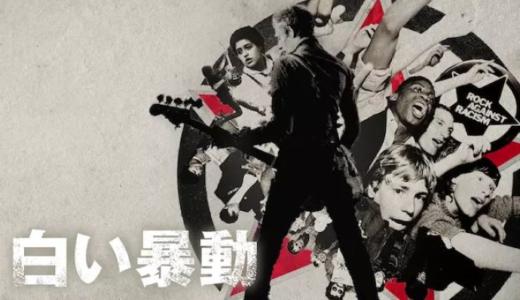 『白い暴動』あらすじ・ネタバレ感想!画面に溢れる英国ロック。人種差別に音楽で立ち向かう若者の姿が美しい!