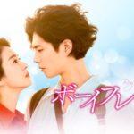 『ボーイフレンド』の各全話ストーリー/あらすじを徹底解説!